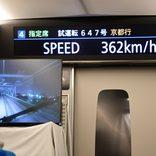 東海道新幹線、時速362キロでの試験走行を報道公開 N700Sで米原~京都間