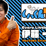 Every Little Thing 伊藤一朗、YouTubeチャンネル開設!