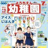 ふろくのクオリティが高すぎる「幼稚園」7月号が異例の重版