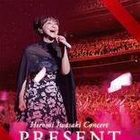 岩崎宏美、最新コンサート映像作品リリース決定