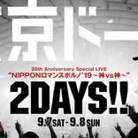 """ポルノグラフィティ、東京ドーム2デイズ公演の意気込み""""今までで最高のライヴと言われるステージを見せないといけない"""""""
