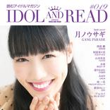 "「IDOL AND READ 019」""令和菩薩""ももクロ高城れにを緊急掲載"
