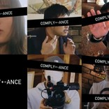 """齊藤工監督・出演映画『COMPLY+-ANCE』制作決定 主演は""""カメ止め""""秋山ゆずき"""