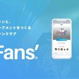 「Fans'」でツイッターが今すぐファンクラブに!新しいファンクラブプラットフォームが提供開始!