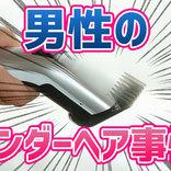 アンダーヘアを処理する男性が増加中!理由は「見た目が◯◯だから…」