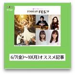 【ニュースを振り返り】6/7(金)~10(月)のオススメ舞台・クラシック記事