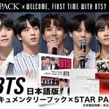 【BTS(防弾少年団)】日本初!ドキュメンタリーブックが発売