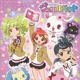 ジュエルペットTVアニメ放送開始10周年記念「ジュエルペット」シーズン1~7までサンリオYouTubeチャンネルで全351話の無料配信決定