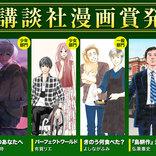 第43回講談社漫画賞発表! 選評&受賞のことば全公開!!