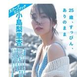 【動画】小島梨里杏インタビュー‼オーディションで勝ち取ったヒロイン役‼