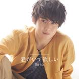「刀剣男士」で大注目 田村心のデビュー曲、ジャケット写真初公開