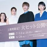 志尊淳、ヌード初挑戦『潤一』劇場公開に「実現して幸せ」