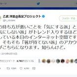『Twitter』で「箸の持ち方」を気にする・気にしない論争勃発 乙武洋匡さん「そもそも『箸が持てない派』」