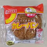 ヒカキンさんが選ぶ「山崎製パン菓子パンランキング」1位に輝いたカレーパンを食べてみたら、結構びっくりした!