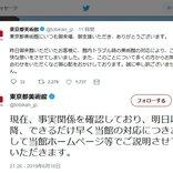 漫画家・峰なゆかさんが「クリムト展」で車椅子の男性に殴られたとツイート 東京都美術館は「現在、事実関係を確認」