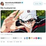 大坂なおみ選手が「My husband lol.」と「テニスの王子様」の越前リョーマ画像を『Twitter』にアップし話題に