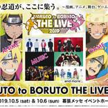 KANA-BOON・DISH//・FLOWら主題歌アーティストに声優・舞台キャストも!『NARUTO to BORUTO THE LIVE 2019』出演者&プログラム発表