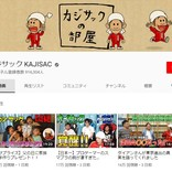YouTuber「カジサック」ことキンコン梶原さんのチャンネル登録者数が90万人を突破! 再生数が多い動画ベスト3が意外だった