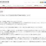 峰なゆかさんが「クリムト展」で車椅子の男性に殴られトラブル 東京都美術館がお詫びと今後の対応を発表