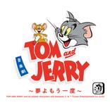 「トムとジェリー」舞台化、遠藤章造やジャニーズJr.らが出演