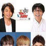 ココリコ遠藤、バッファロー吾郎竹若、ジャニーズJr.らで『トムとジェリー』を音楽劇に