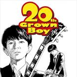 藤木直人 音楽活動20周年記念アルバム発売、浦沢直樹描き下ろしスペシャルポスターが公開