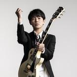 藤木直人 音楽活動20周年記念アルバムをリリース、浦沢直樹書下ろしのスペシャルポスターも登場