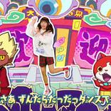 『妖怪ウォッチ4』発売記念企画第1弾「妖怪ずんだらダンス」MV公開