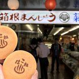 【箱根湯本】食べ歩きしたいグルメ&スイーツ9選!箱根温泉旅行のお土産にもおすすめ
