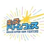 夏休みにファイターズが東京Dへやってくる!『キッズドリームフェス』開催