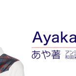 和田彩花がアンジュルム卒業後も「アイドル」を続ける理由とは?
