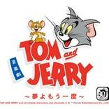 『トムとジェリー』よしもと芸人とジャニーズJr.らによって世界初の舞台化