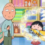 アニメ『ちびまる子ちゃん』好評だった<さくらももこ原作まつり>がDVD化!8月21日に発売