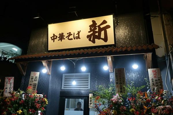 「令和」生まれのラーメン店