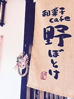 和菓子Cafe野ぼとけ