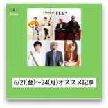 【ニュースを振り返り】6/21(金)~24(月)のオススメ舞台・クラシック記事
