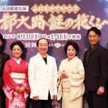 劇団新派が山村美紗の傑作ミステリーに挑む 『京都 都大路謎の花くらべ』製作発表記者会見レポート