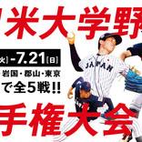 ドラ1候補・森下(明治大)など24名が選出! 『第43回日米大学野球』は7/16開幕