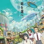 アニメ映画『二ノ国』主題歌に須田景凪、予告編&ポスタービジュアル公開