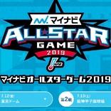 山川穂高が最多得票を獲得! 『マイナビオールスターゲーム2019』ファン投票結果が発表