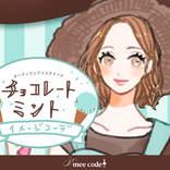 チョコミント党に捧ぐ『31アイスクリーム』イメージコーデ