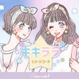 双子ちゃんコーデはやっぱり『キキララ』♡サンリオイメージコーデ
