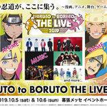 『NARUTO-ナルト-』20周年記念イベント「NARUTO to BORUTO THE LIVE 2019」第一弾出演アーティスト&豪華キャスト発表!