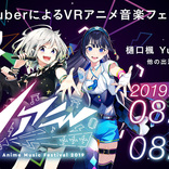 樋口楓、富士葵、YuNiらがVR空間でライブ!日本初となるVRアニメミュージックフェスティバル『Vアニ』をコロプラが開催