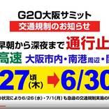 西川きよしさんのCM効果? G20中の道路の空き具合に拍子抜けの声