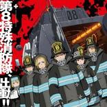 『炎炎ノ消防隊』×『ソウルイーター』がコラボ! イラストポスター公開
