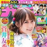 欅坂46・菅井友香が週刊少年チャンピオン表紙に登場!人気メンバーのフォトブックも付属!