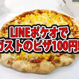 【安すぎ】LINEポケオのキャンペーンサービスを使ったら、ガストのピザが100円になって笑った!