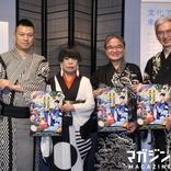 改めて「浴衣」を楽しもう!コシノジュンコが『浜離宮大江戸文化芸術祭 2019』でこの夏をプロデュース!