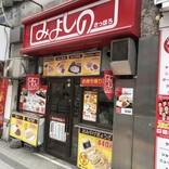北海道の知られざるローカルチェーン「みよしの」で味わう餃子カレーとは?
